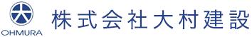 株式会社大村建設